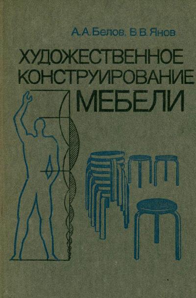 Художественное конструирование мебели. Белов А.А., Янов В.В. 1985