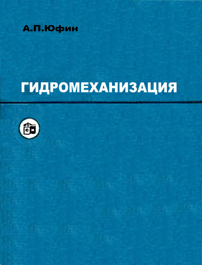 Гидромеханизация. Учебное пособие для вузов. Юфин А.П. 1974