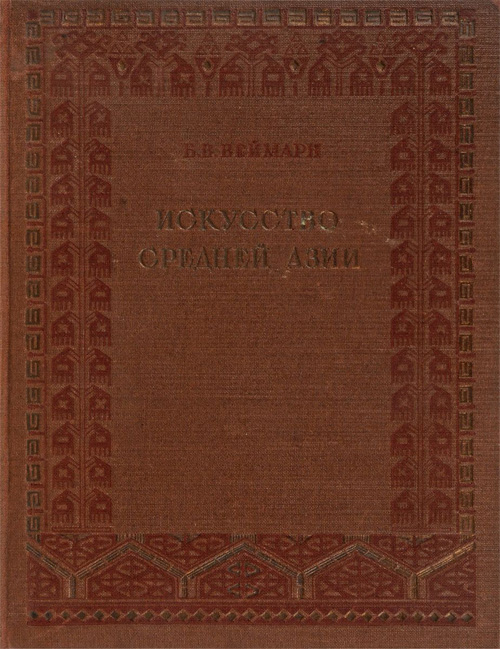 Искусство Средней Азии. Веймарн Б.В. 1940