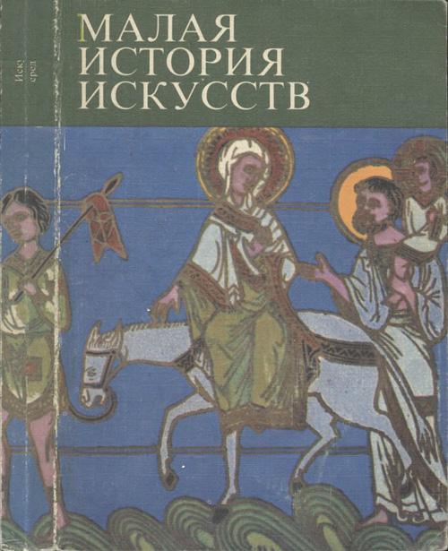 Искусство Средних веков (Малая история искусств). Тяжелов В.Н., Сопоцинский О.И. 1975