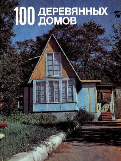 100 деревянных домов. Кожевников И.П., Шумов А.П. 1992