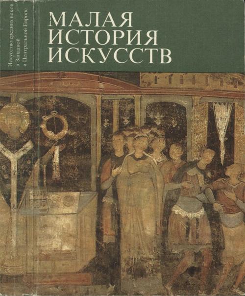 Искусство Средних веков в Западной и Центральной Европе (Малая история искусств). Тяжелов В.Н. 1981