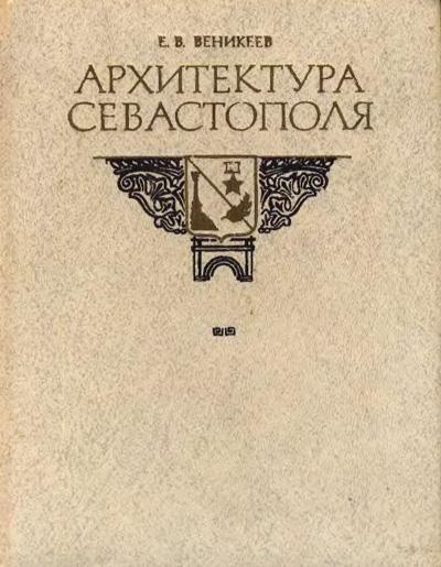 Архитектура Севастополя. Путеводитель. Веникеев Е.В. 1983