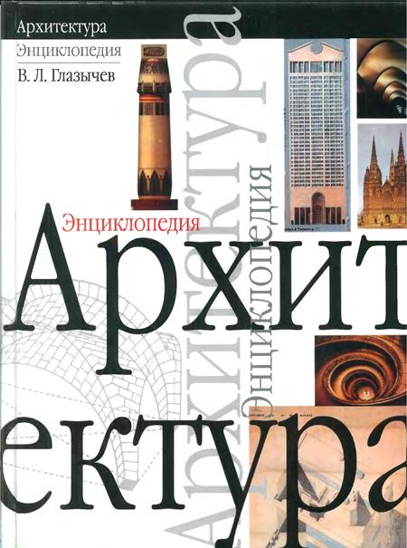 Архитектура. Энциклопедия. Глазычев В.Л. 2002