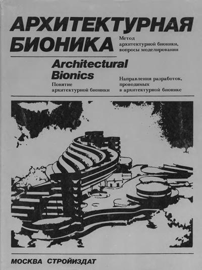 Архитектурная бионика. Лебедев Ю.С. (ред.). 1990
