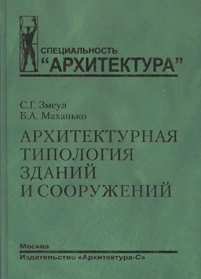 Архитектурная типология зданий и сооружений. Змеул С.Г., Маханько Б.А. 2004