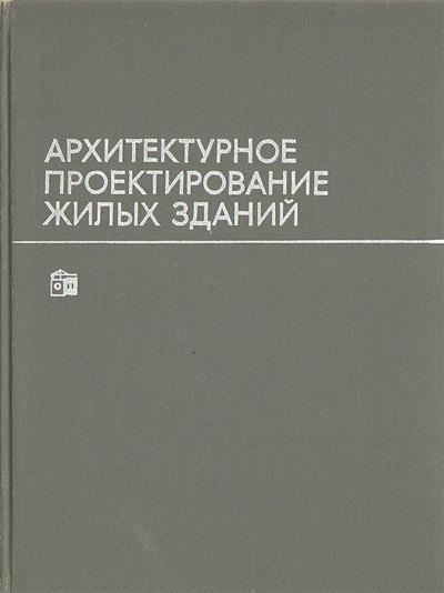 Архитектурное проектирование жилых зданий. Барщ М.О. (ред.) и др. 1964