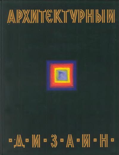 Архитектурный дизайн. Ткачев В.Н. 2006