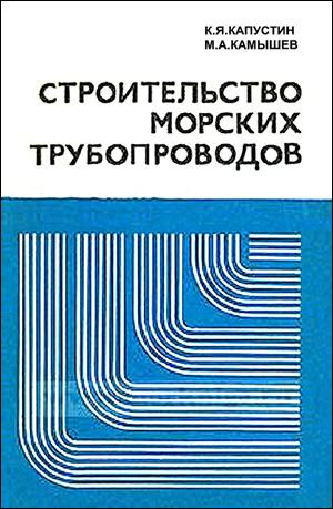 Строительство морских трубопроводов. Капустин К.Я, Камышев М.А. 1982