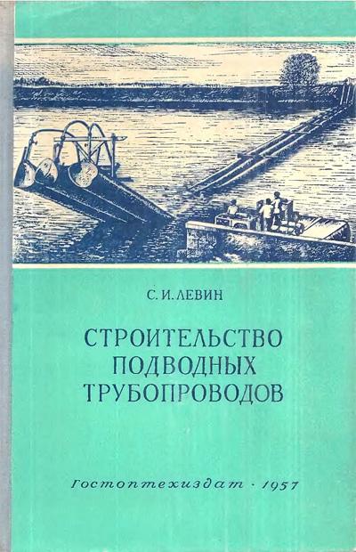 Строительство подводных трубопроводов. Левин С.И. 1957