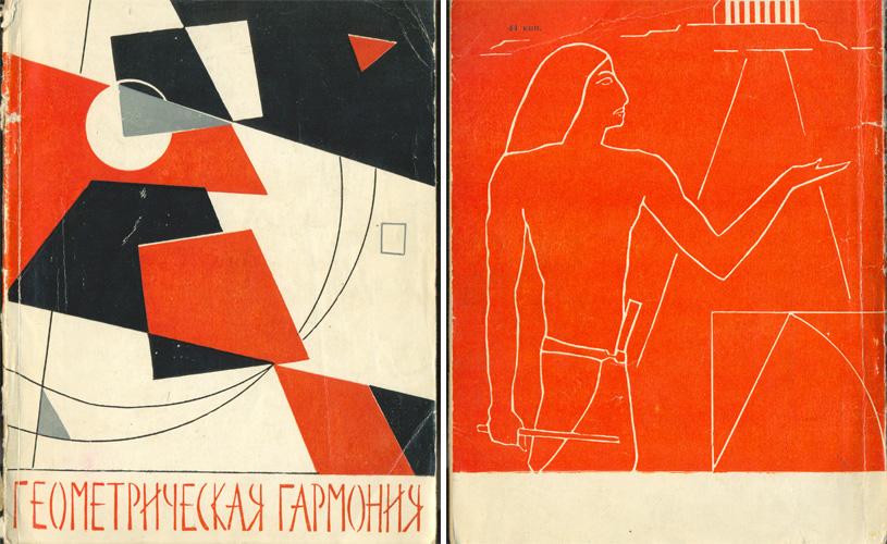 Геометрическая гармония. Опыт исследования пропорциональности в архитектуре. Шевелев И.Ш. 1963