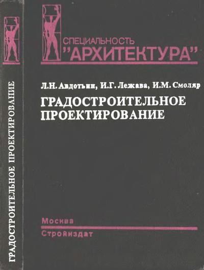 Градостроительное проектирование. Авдотьин Л.Н., Лежава И.Г., Смоляр И.М. 1989