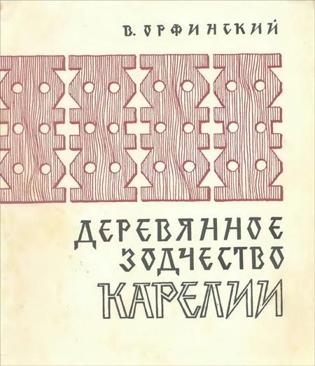 Деревянное зодчество Карелии. Орфинский В.П. 1972