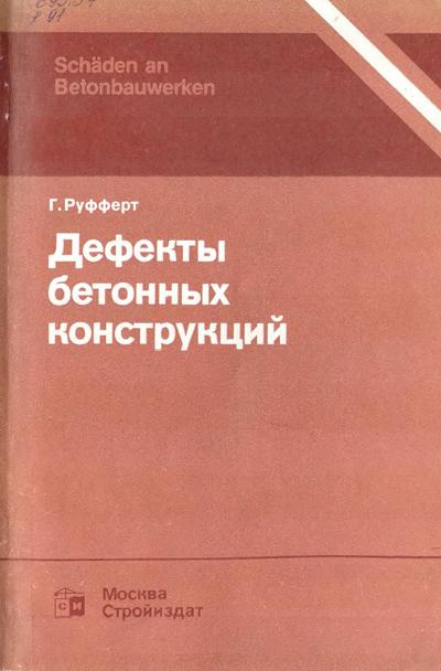Дефекты бетонных конструкций. Руфферт Г. 1987
