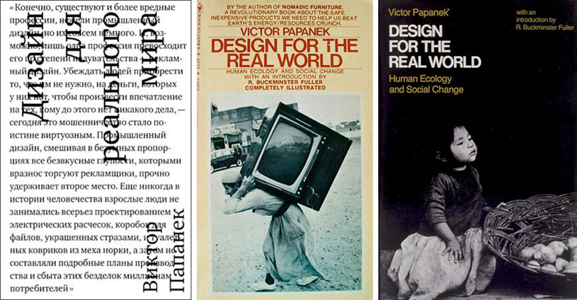 Дизайн для реального мира. Виктор Папанек / Design For The Real World. Victor J. Papanek