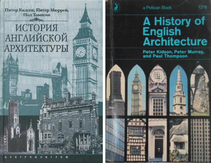 История английской архитектуры. Кидсон П., Мюррей П., Томпсон П. 2003 / 1965