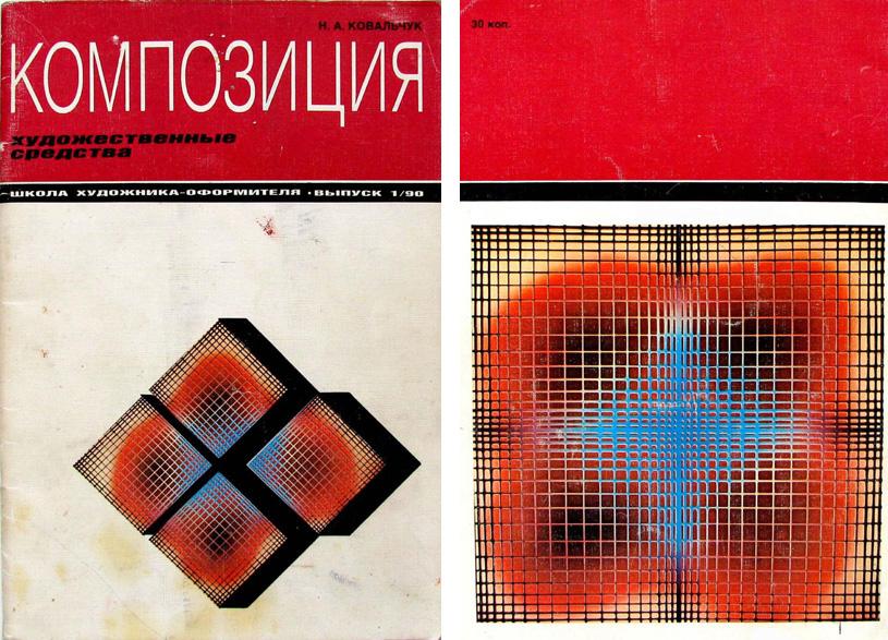 Композиция. Художественные Средства. Ковальчук Н.А. 1990