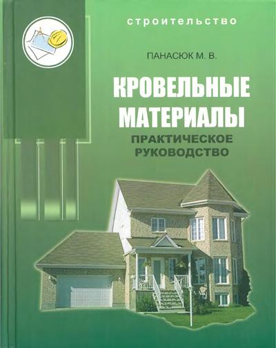 Кровельные материалы. Практическое руководство. Панасюк М.В. 2005