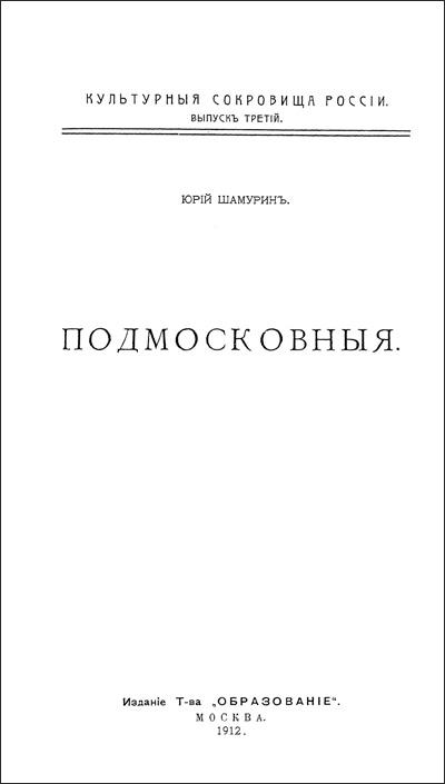 Культурные сокровища России. Подмосковные. Выпуск 3. Книга I. Шамурин Ю. 1912