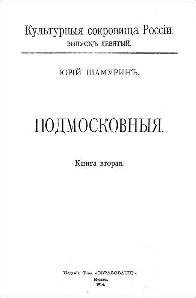 Культурные сокровища России. Подмосковные. Выпуск 9. Книга II. Шамурин Ю. 1914
