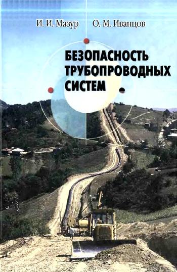Безопасность трубопроводных систем. Мазур И.И., Иванцов О.М. 2004