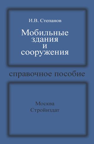 Мобильные здания и сооружения. Степанов И.В. 1988