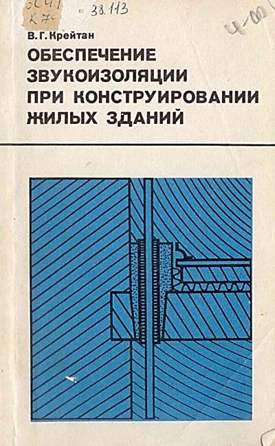 Обеспечение звукоизоляции при конструировании жилых зданий. Крейтан В.Г. 1980