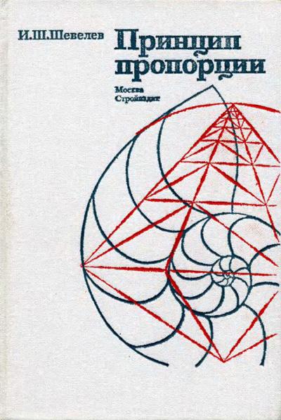 Принцип пропорции. Шевелев И.Ш. 1986