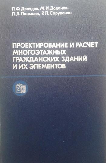 Проектирование и расчет многоэтажных гражданских зданий и их элементов. Дроздов П.Ф. (ред.). и др. 1986