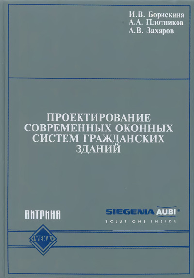 Проектирование современных оконных систем гражданских зданий. Борискина И.В. и др. 2005