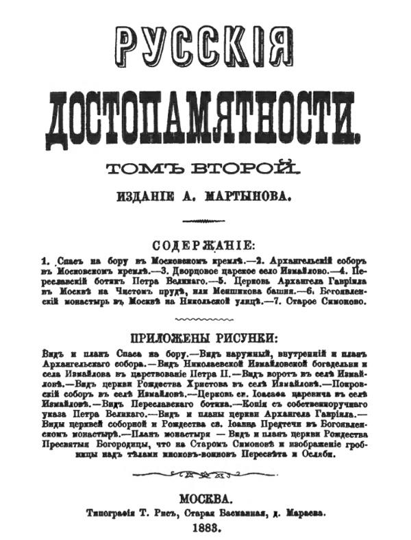 Русские достопамятности. Том II. Мартынов А.А. (изд.). 1883