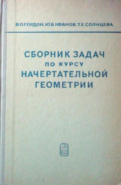 Сборник задач по курсу начертательной геометрии. Гордон В.О., Иванов Ю.Б., Солнцева Т.Е. 1971