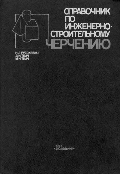 Справочник по инженерно-строительному черчению. Русскевич Н.Л. и др. 1987