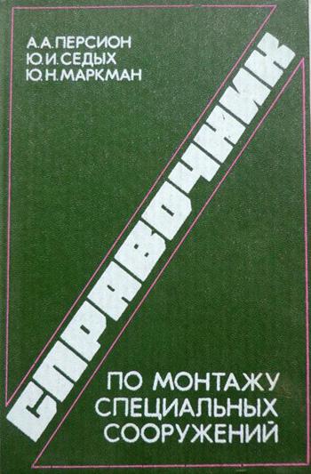 Справочник по монтажу специальных сооружений. Персион А.А. и др. 1981