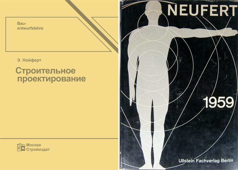 Строительное проектирование. Эрнст Нойферт. 1991 / 1959