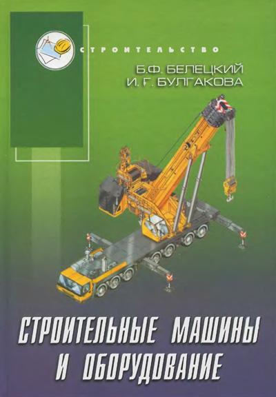 Строительные машины и оборудование. Белецкий Б.Ф., Булгакова И.Г. 2005