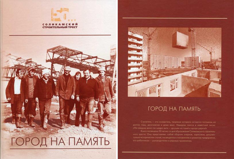 Город на память. Посвящается 50-летию Соликамского строительного треста. 2007