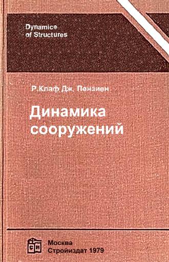 Динамика сооружений. Клаф Р., Пензиен Д. 1979