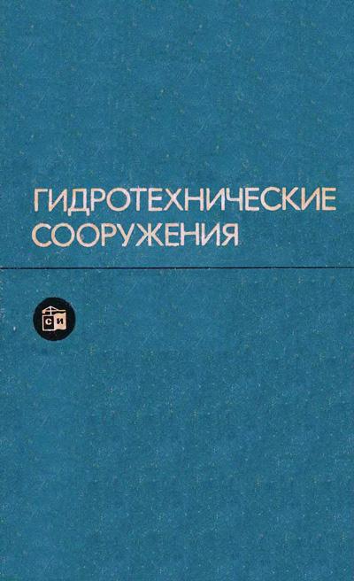 Гидротехнические сооружения. Розанов Н.П. (ред.). 1978