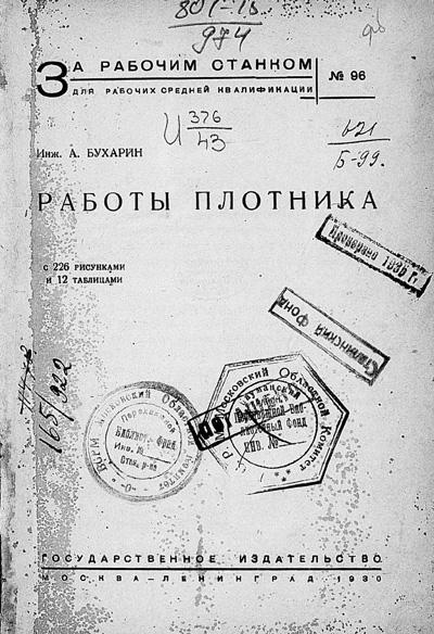 Работы плотника. Бухарин А. 1930