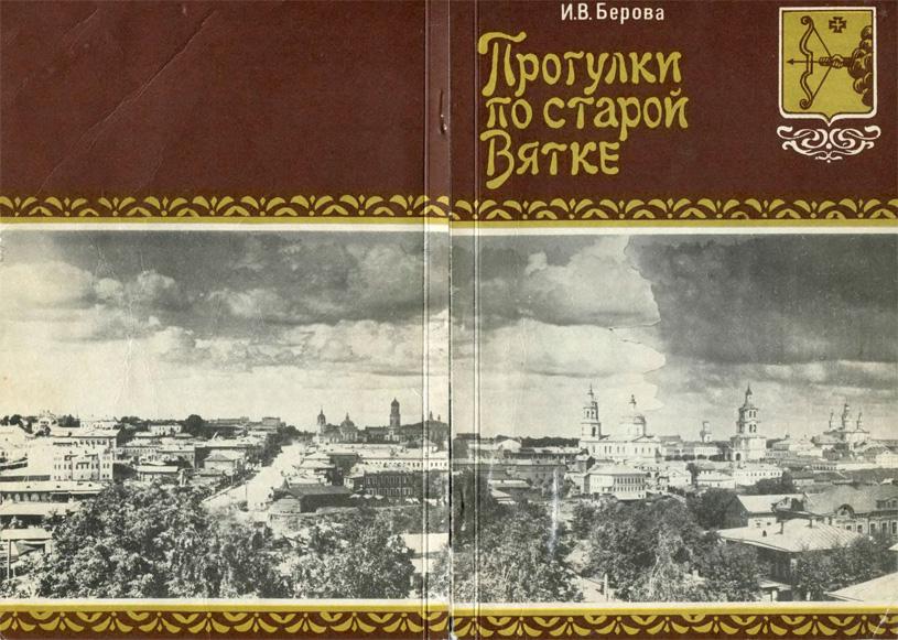 Прогулки по старой Вятке. Берова И.В. 1995