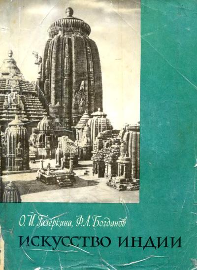 Искусство Индии в древности и средние века. Галеркина О.И., Богданов Ф.Л. 1963