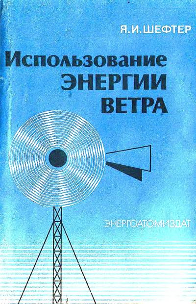 Использование энергии ветра. Шефтер Я.И. 1983