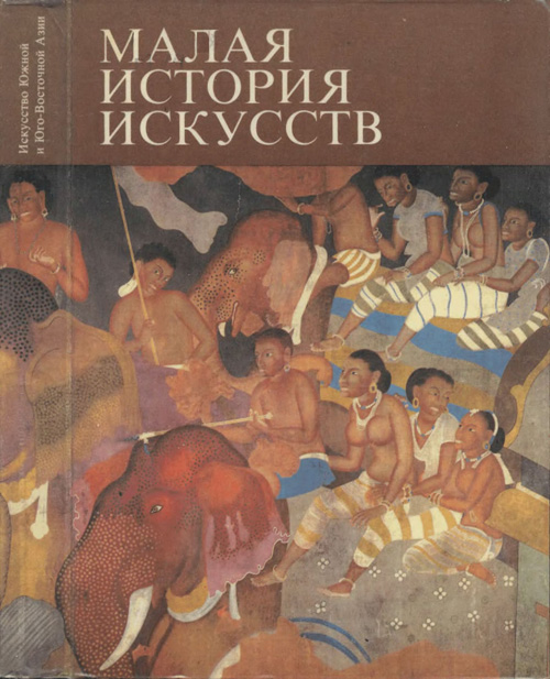 Искусство Южной и Юго-Восточной Азии (Малая история искусств). Хейнц Моде. 1978