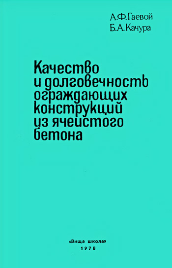 Качество и долговечность ограждающих конструкций из ячеистого бетона. Гаевой А.Ф., Качура Б.А. 1978