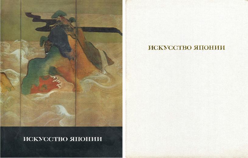 Искусство Японии (Искусство стран и народов мира). Виноградова Н.А. 1985