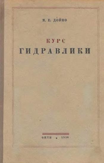 Курс гидравлики. Дойно М.Е. 1936