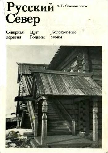 Русский Север. Ополовников А.В. 1977