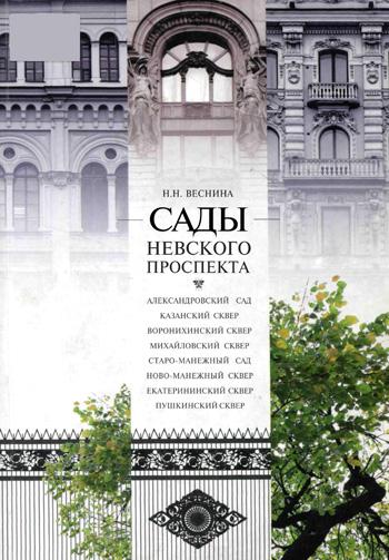 Сады Невского проспекта. Веснина Н.Н. 2008