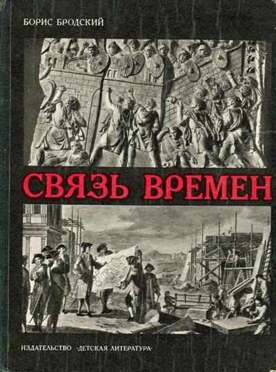Связь времен. Бродский Б.И. 1974